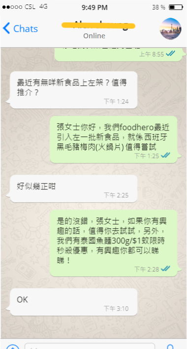 火鍋豬梅片推介點評4