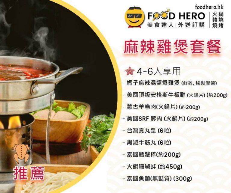 麻辣雞煲火鍋外賣套餐4-6人